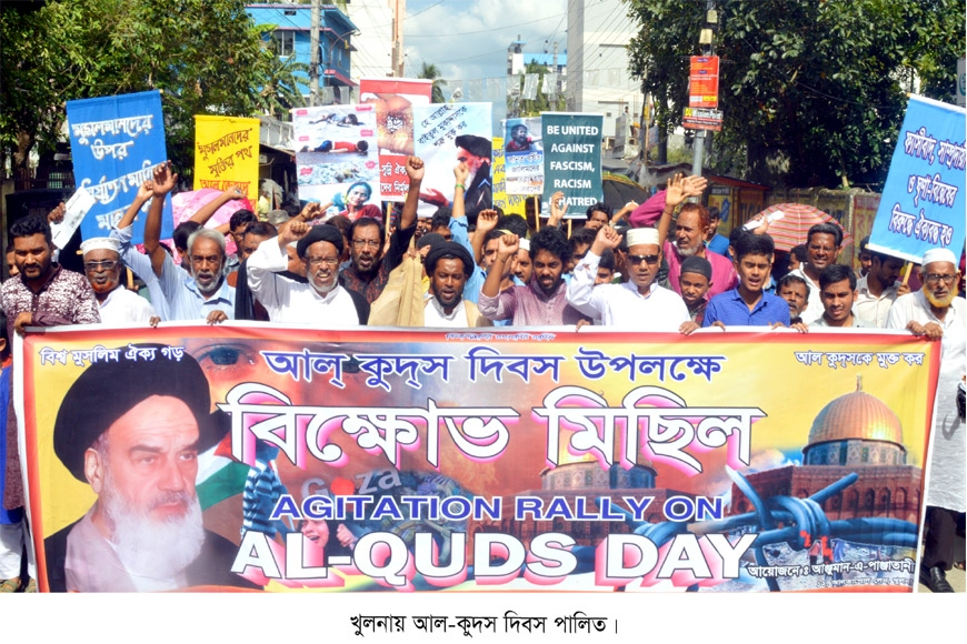 AL-QUDS DAY'2018 OBSERVED IN KHULNA