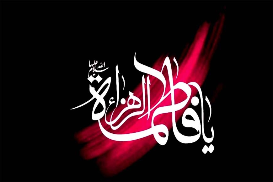Daughter of the Holy Prophet: Lady Fatima al-Zahra (S.A)