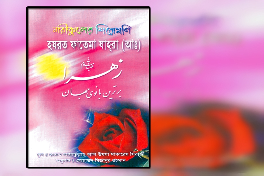 LEADER OF THE WOMEN HAZRAT FATEMA ZAHRA (S.A) (In Bengali)