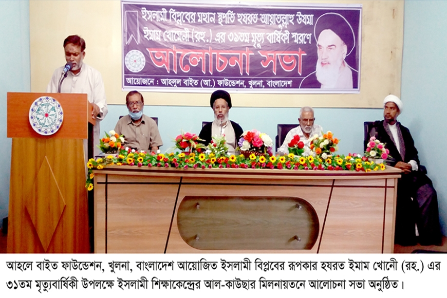 31ST DEATH ANNIVERSARY OF HAZRAT IMAM KHOMEINI (R.) OBSERVED IN KHULNA