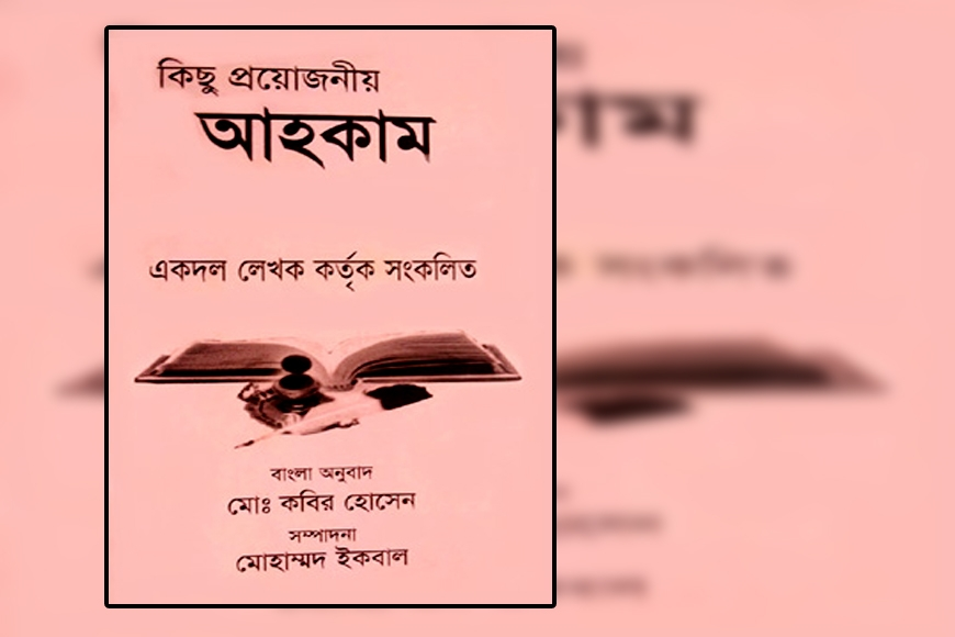 KICHU PROYOJONIO AHKAM (Compiled by a group Writers) (In Bengali)