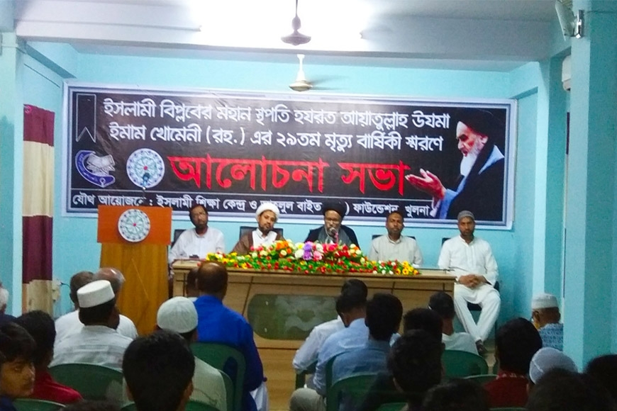 29TH DEATH ANNIVERSARY OF HAZRAT IMAM KHOMEINI (R.) OBSERVED IN KHULNA